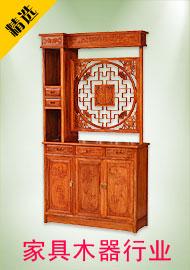 家具木器解决方案