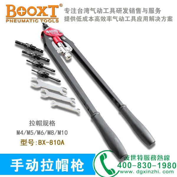 手动拉铆螺母枪BX-810A