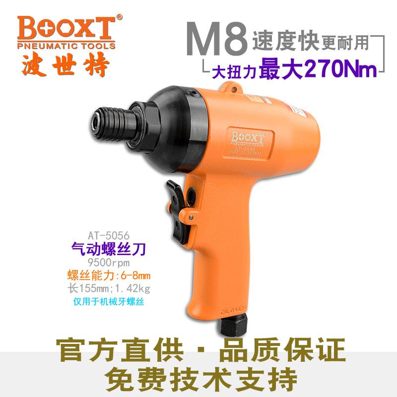 亚博体育yabo88官方下载螺丝枪AT-5056