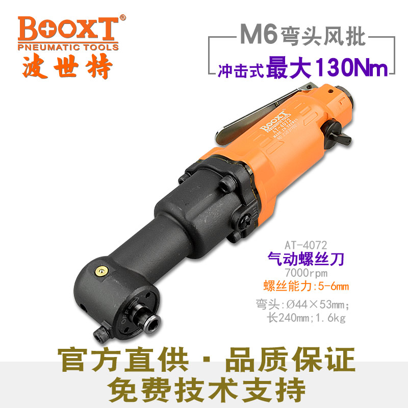 90度亚博体育yabo88官方下载螺丝刀AT-4072