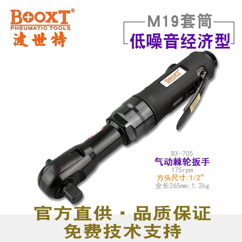 棘轮扳手和记BX-705