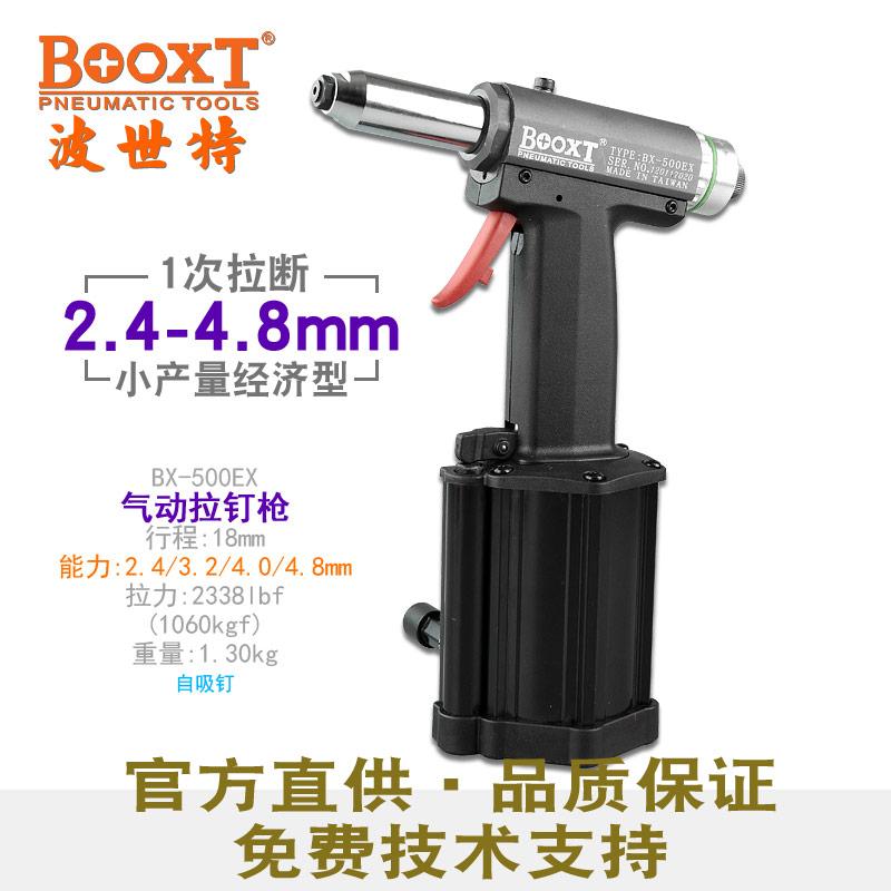亚博体育yabo88官方下载油压式拉钉枪BX-500EX