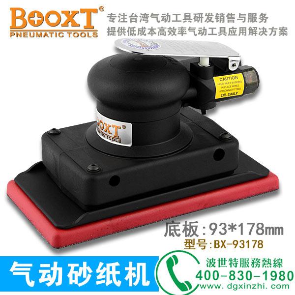 和记砂纸打磨机BX-93178