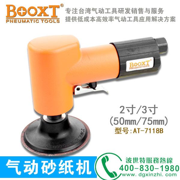 微型和记打磨机AT-7118B
