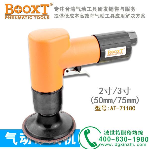 和记微型研磨机AT-7118C
