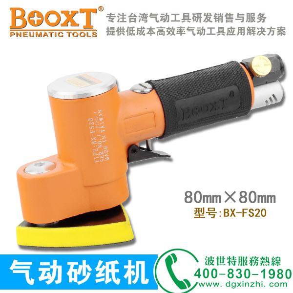 三角形打磨机BX-FS20