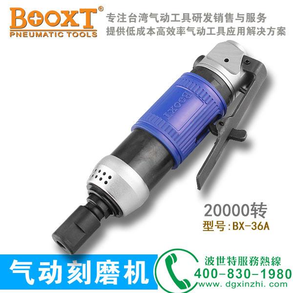 小型直磨机BX-36A