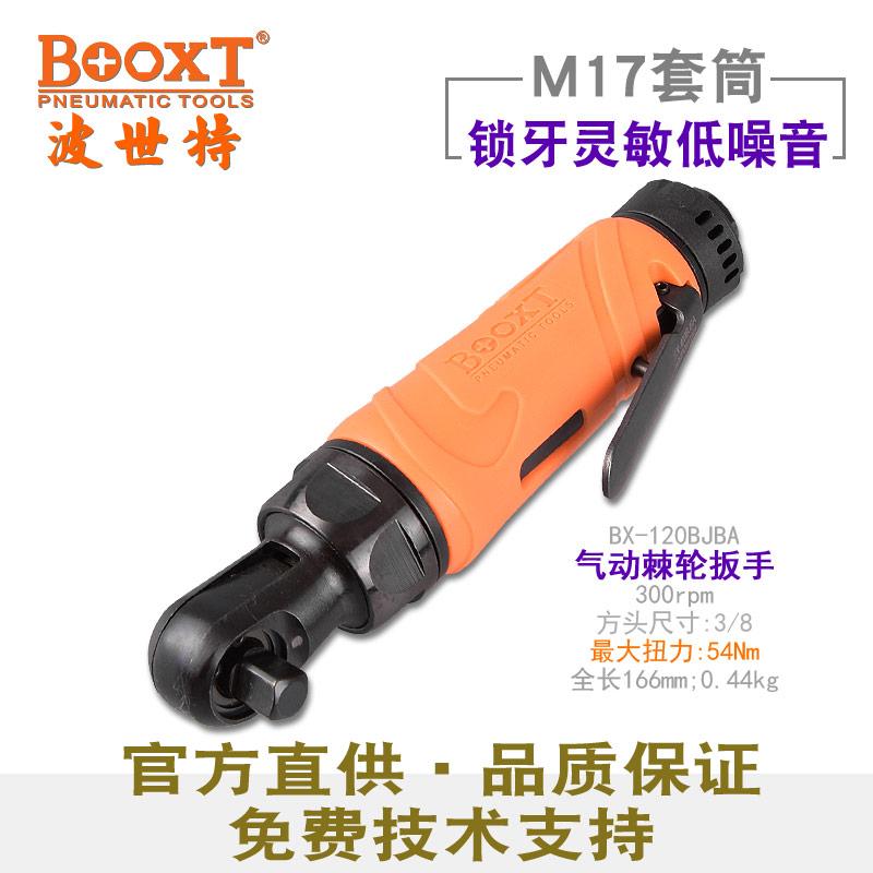 风动棘轮扳手BX-120BJBA