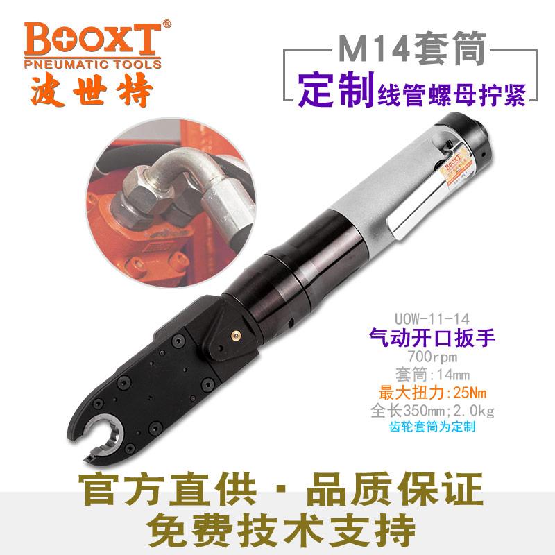 亚博体育yabo88官方下载开口扳手UOW-11-14