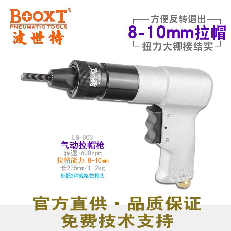 亚博体育yabo88官方下载拉铆螺母枪LG-803