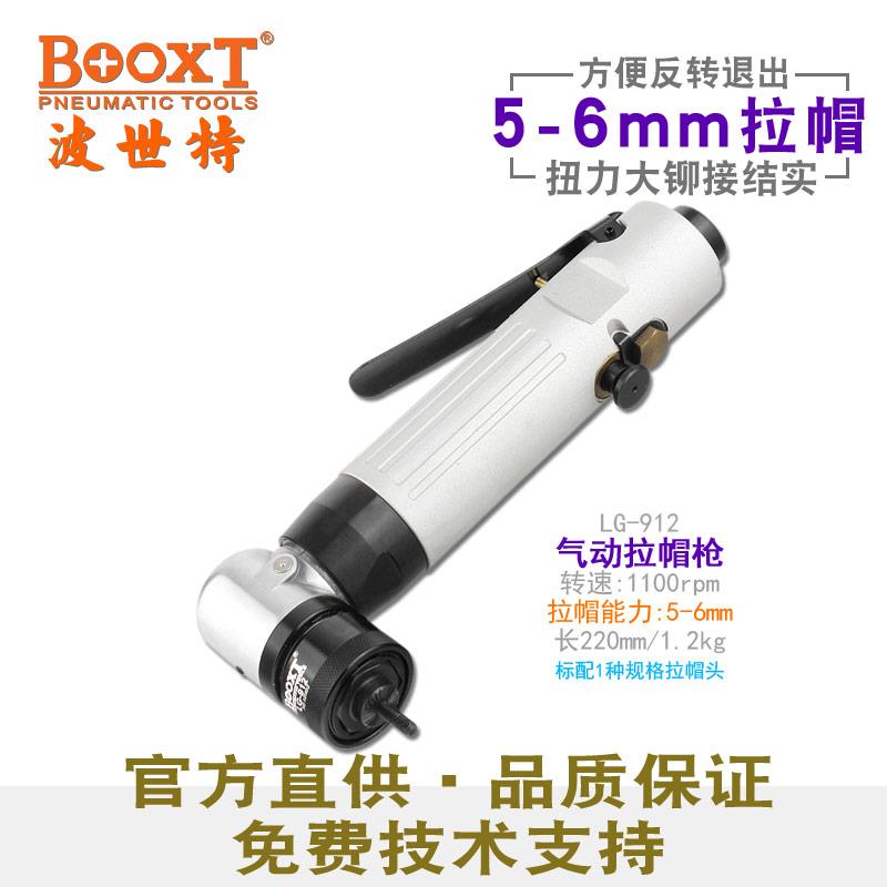弯头亚博体育yabo88官方下载铆螺母枪LG-912