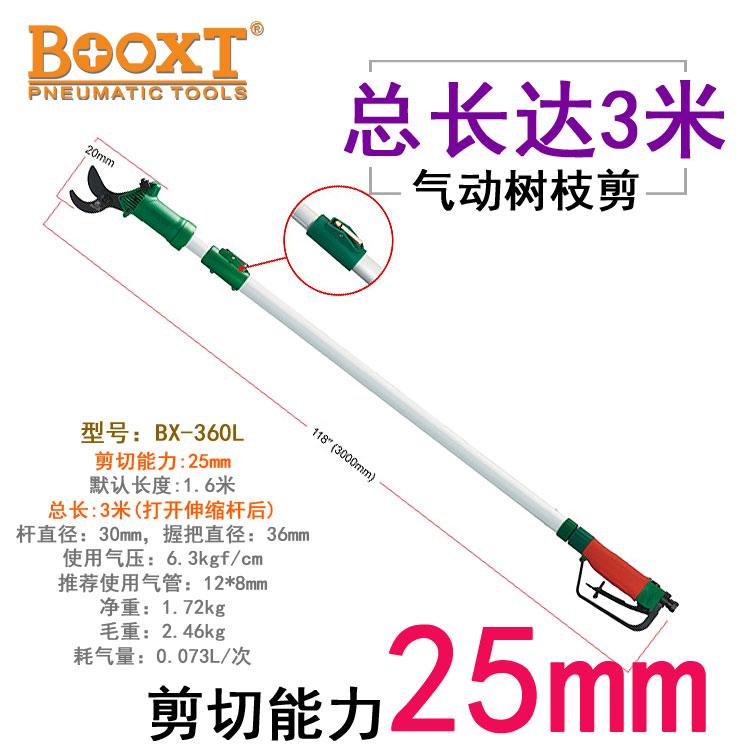 """台湾BOOXT波世特""""和记剪树枝剪刀""""得到农业部的认可"""