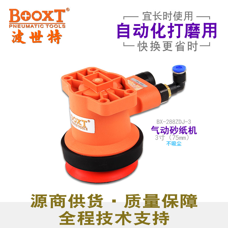 机器人和记打磨机BX-288ZDJ-3