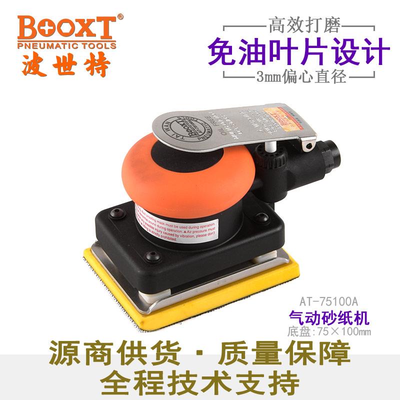 方形气磨机BX-75100A