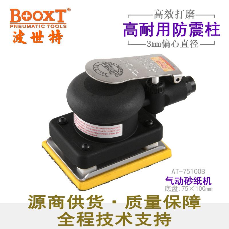 方形亚博体育yabo88官方下载打磨机BX-75100B
