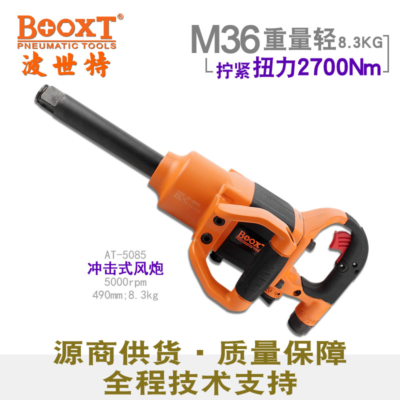 大风炮AT-5085
