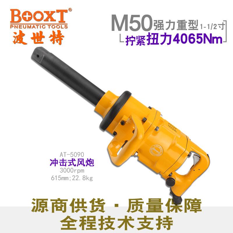 大扭力风炮AT-5090