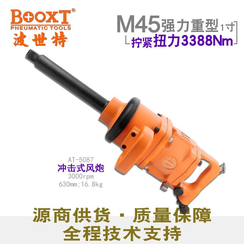 重型风炮AT-5087