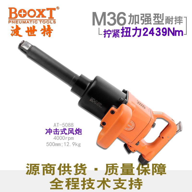 补胎风炮AT-5088