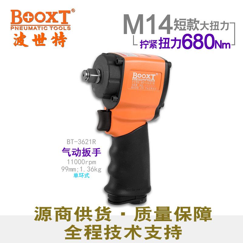 风扳机BT-3621R