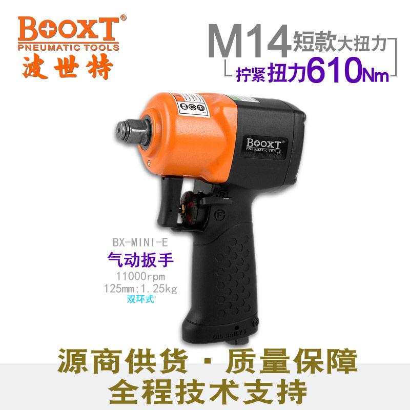 迷你亚博体育yabo88官方下载扳手BX-MINI-E
