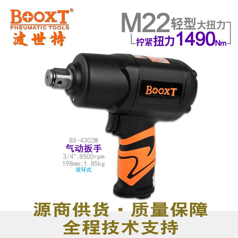 亚博体育yabo88官方下载板手BX-4302M