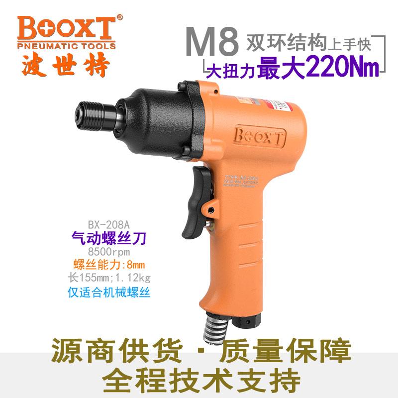 亚博体育yabo88官方下载亚博意甲买球app枪BX-208A