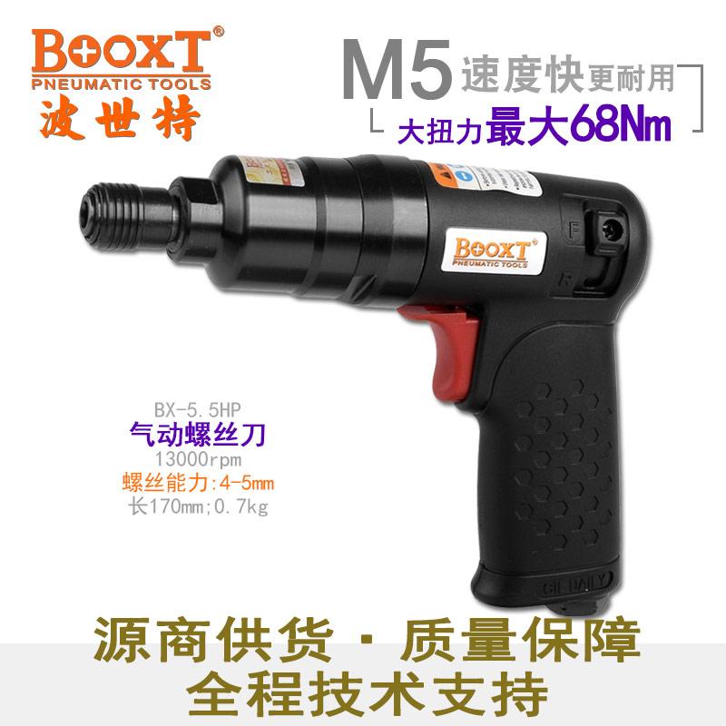 枪型亚博体育yabo88官方下载起子BX-5.5HP