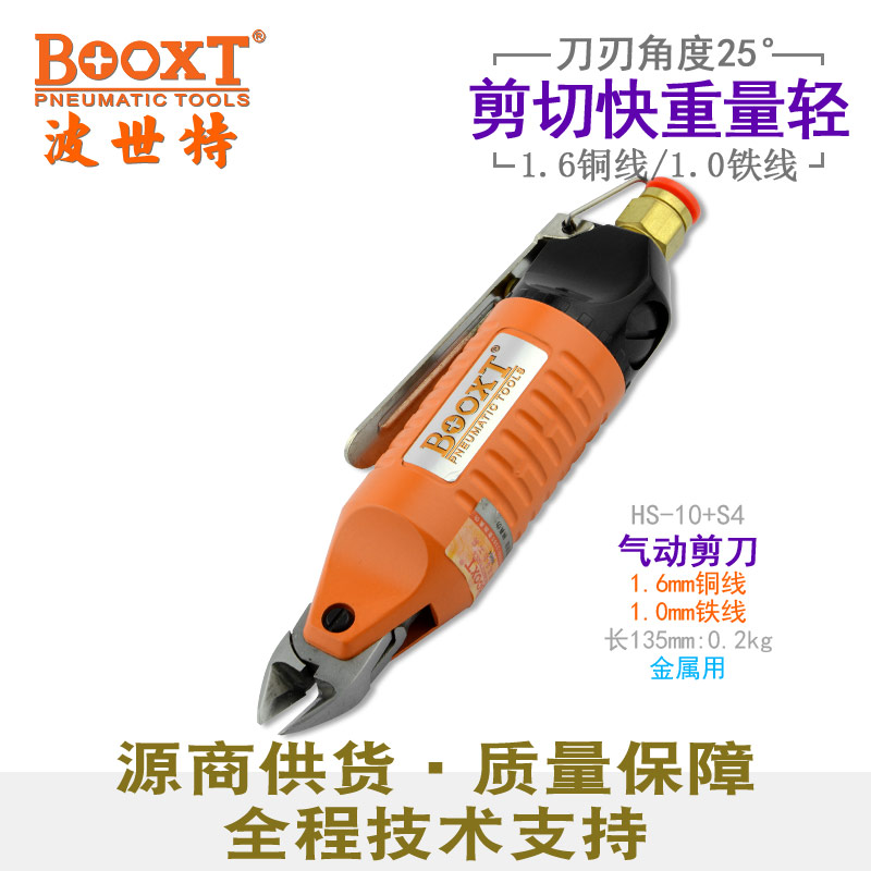 气压剪刀HS-10+S4
