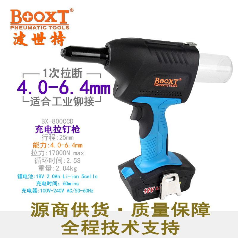 充电拉铆枪BX-800CCD