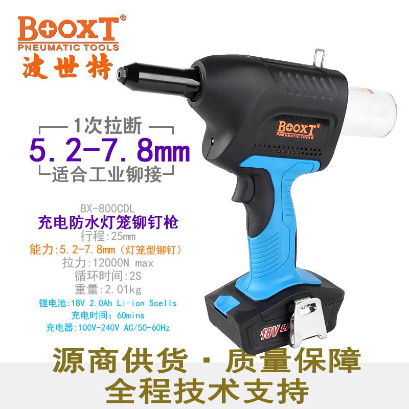 充电防水灯笼铆钉枪BX-800CDL