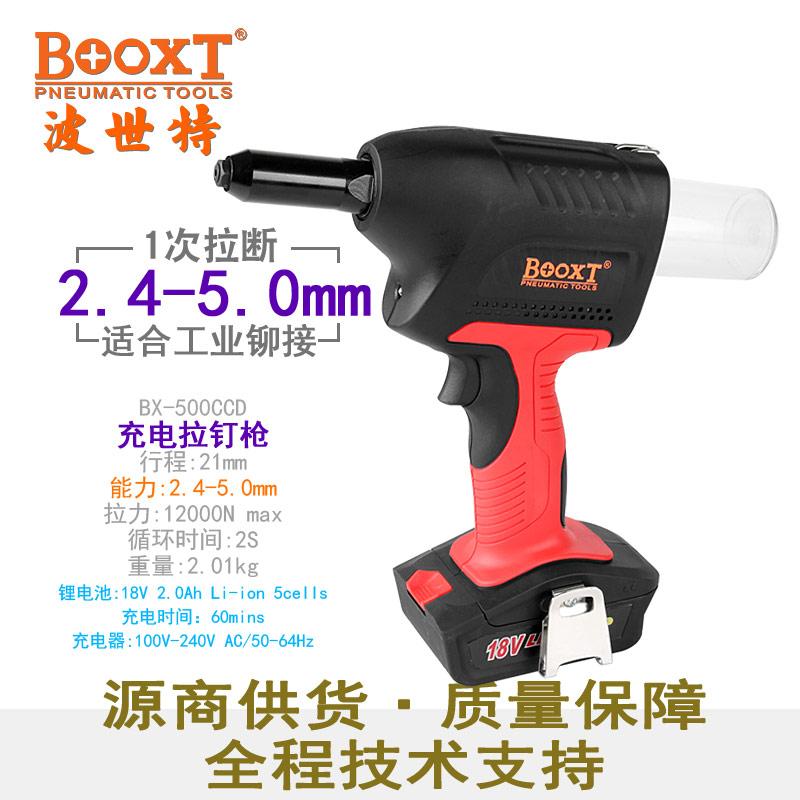 锂电拉钉枪BX-500CCD