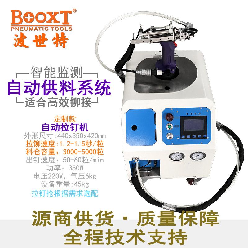 自动供料拉钉机BX-500BXZD