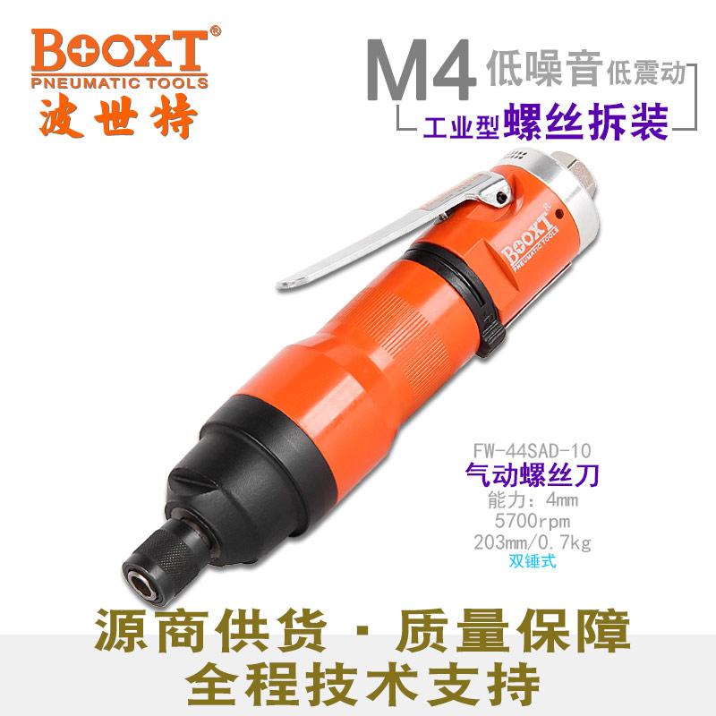 亚博体育yabo88官方下载螺丝刀FW-44SAD-10