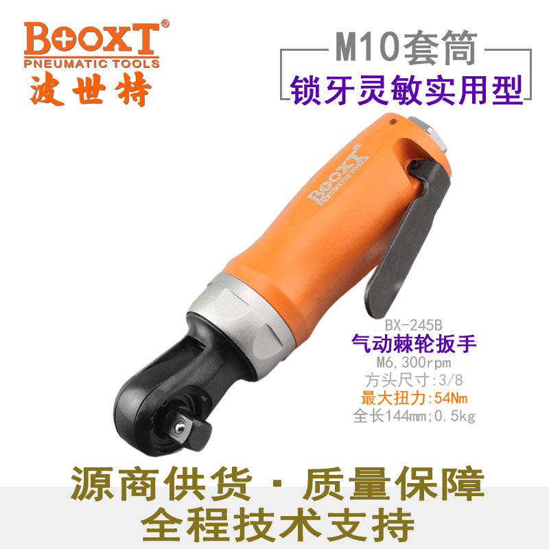 亚博体育yabo88官方下载棘轮扳手BX-245B