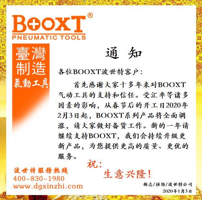 BOOXT亚博体育yabo88官方下载工具2020年涨价通知