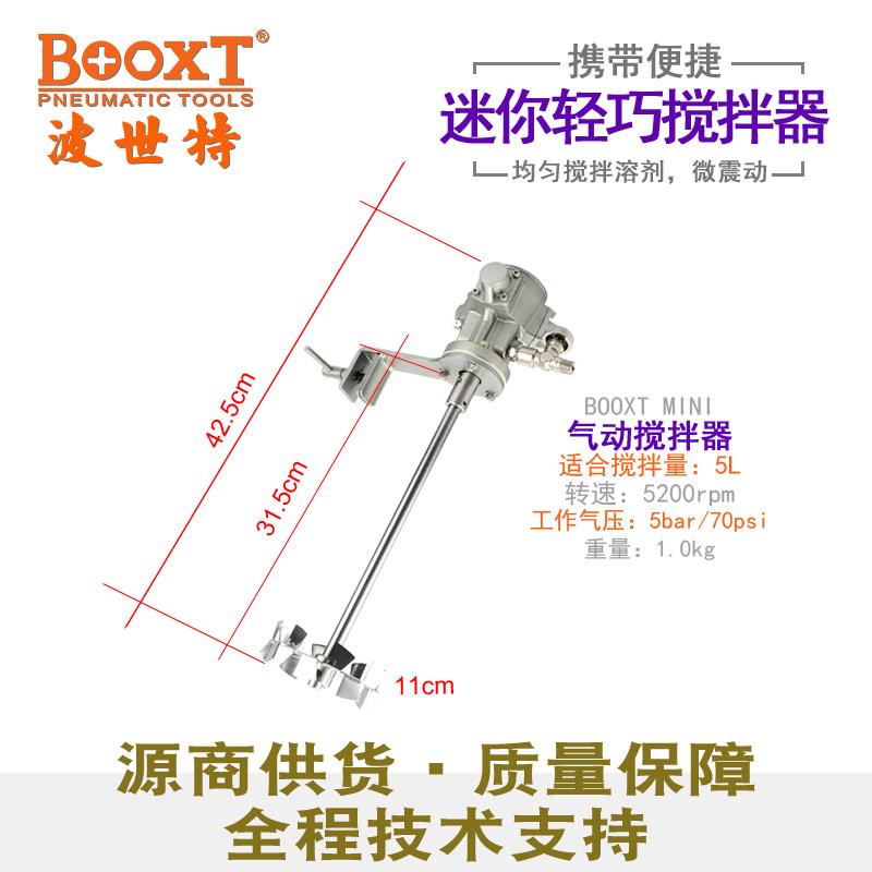 BOOXT-MINI搅拌器